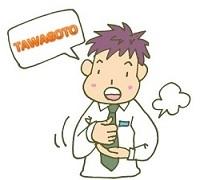 コラム集「TAWAGOTO」_はるのたわごと_カテゴリ別記事一覧_画像