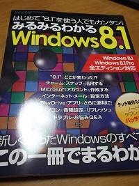ブログ記事画像_Win8攻略本