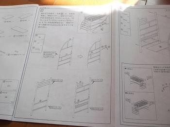 ロフトベッド 設計図