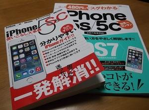 ブログ記事画像_i-phone攻略本