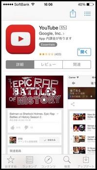 iphone_youtubeアプリ登録画面