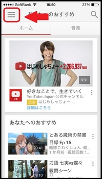 iphone_youtubeホーム画面