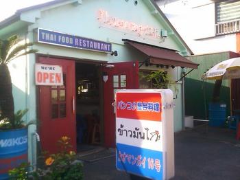 横田基地のお店_タイ料理