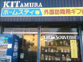 横田基地のお店_外国訪問用ギフトショップ