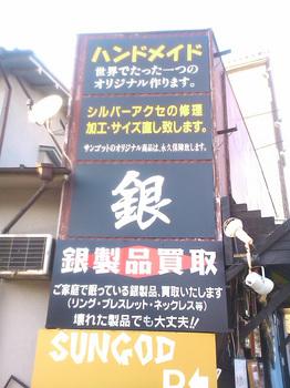 横田基地のお店_銀細工